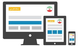 The importance of website Localization for marketing in Iran